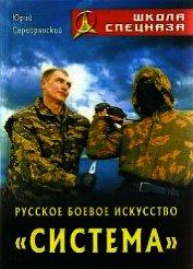 Русское боевое искусство «Система»