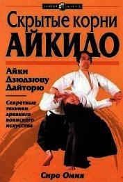 Книга Скрытые корни айкидо - Автор Омия Сиро