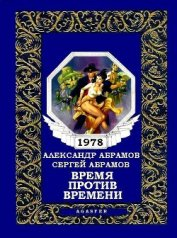 Время против времени - Абрамов Александр Иванович