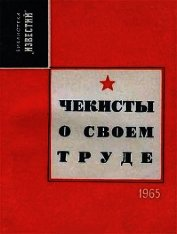 Чекисты о своем труде (Рассказы и очерки) - Лебедев И.