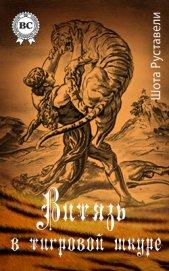 Витязь в тигровой шкуре (иллюстрации Кобуладзе Серго) - Руставели Шота
