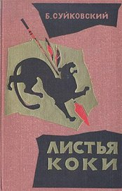 Листья коки - Суйковский Богуслав