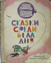 Сказки среди бела дня