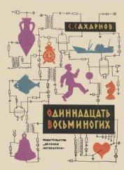 Одиннадцать восьминогих - Сахарнов Святослав Владимирович
