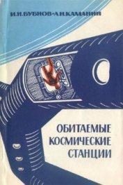Обитаемые космические станции - Бубнов Игорь