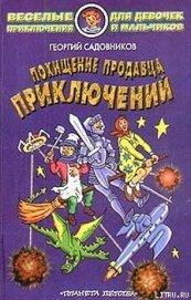 Похищение продавца приключений - Садовников Георгий Михайлович