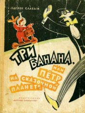 Три банана, или Пётр на сказочной планете - Слабый Зденек
