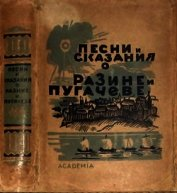 Песни и сказания о Разине и Пугачеве - Автор неизвестен
