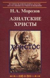 Азиатские христы - Морозов Николай Александрович