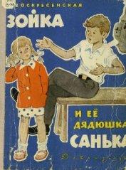 Зойка и её дядюшка Санька - Воскресенская Зоя Ивановна