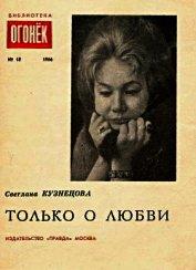 Только о любви - Кузнецова Светлана Александровна