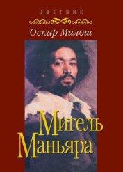Книга Мигель Маньяра - Автор Милош Оскар