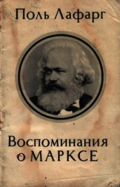 Воспоминания о Марксе