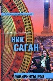 Лабиринты рая - Саган Ник