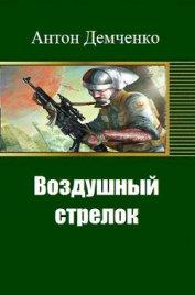 Воздушный стрелок (СИ) - Демченко Антон