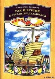 Книга Гак и Буртик в стране бездельников - Автор Сахарнов Святослав Владимирович