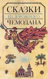 Книга Сказки из дорожного чемодана - Автор Сахарнов Святослав Владимирович