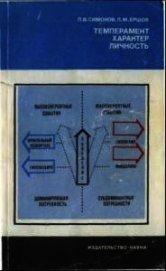 Книга Темперамент. Характер. Личность - Автор Симонов П. В.