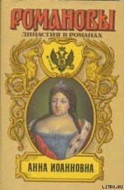Анна Иоановна - Сахаров Андрей Николаевич