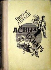 Ленька Охнарь (ред. 1969 года) - Авдеев Виктор Федорович