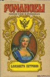 Елизавета Петровна - Сахаров Андрей Николаевич