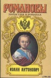 Иоанн Антонович - Сахаров Андрей Николаевич