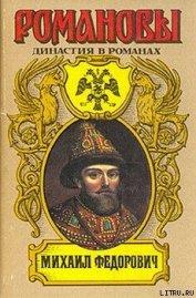 Михаил Федорович - Сахаров Андрей Николаевич