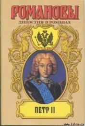 Петр II - Сахаров Андрей Николаевич