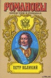 Петр Великий (Том 1) - Сахаров Андрей Николаевич