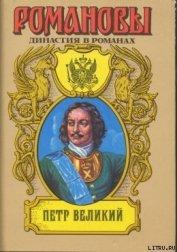 Петр Великий (Том 2) - Сахаров Андрей Николаевич