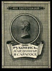 Рукопись, найденная в Сарагосе (другой перевод) - Потоцкий Ян