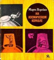 На космическом корабле - Корейво Марек
