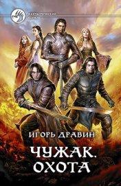 Охота - Дравин Игорь