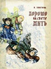 Хорошо на свете жить - Звягина Валентина Павловна