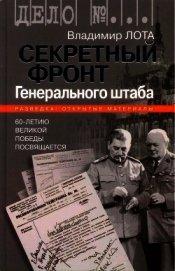 Секретный фронт Генерального штаба. Книга о военной разведке. 1940-1942