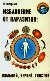 Книга Избавление от паразитов лямблий, червей, глистов - Автор Ингерлейб Михаил Борисович