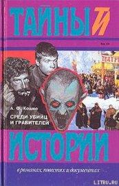 Книга Среди убийц и грабителей - Автор Кошко Аркадий Францевич