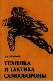 Книга Техника и тактика самообороны - Автор Разумов Александр Николаевич