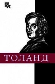 Джон Толанд