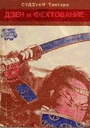 Книга Дзен и фехтование - Автор Судзуки Дайсэцу Тэйтаро