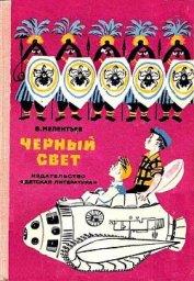 Черный свет (Рис. М. Скобелева и А. Елисеева) - Мелентьев Виталий Григорьевич