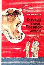 Голубые люди розовой земли (Рис. М. Скобелева и А. Елисеева) - Мелентьев Виталий Григорьевич