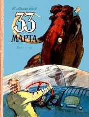 33 Марта (Рис. М. Скобелева и А. Елисеева) - Мелентьев Виталий Григорьевич