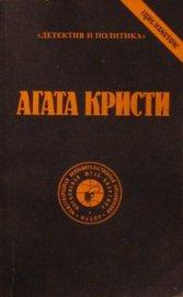 Выпуск 1. Том 9 - Кристи Агата