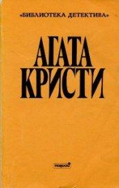 Выпуск II. Том 1 - Кристи Агата