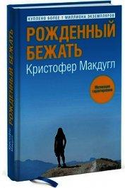 Книга Рожденный бежать - Автор Макдугл Кристофер