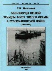 Миноносцы Первой эскадры флота Тихого океана в русско-японской войне (1904-1905 гг.)