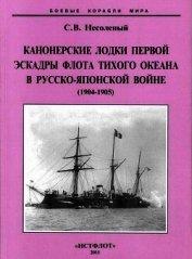 Канонерские лодки Первой эскадры флота Тихого океана в русско-японской войне (1904-1905)