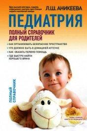 Книга Педиатрия. Полный справочник для родителей - Автор Аникеева Лариса Ш.