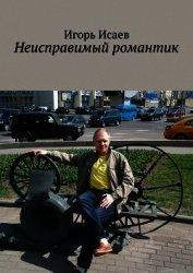 Неисправимый романтик - Исаев Игорь
